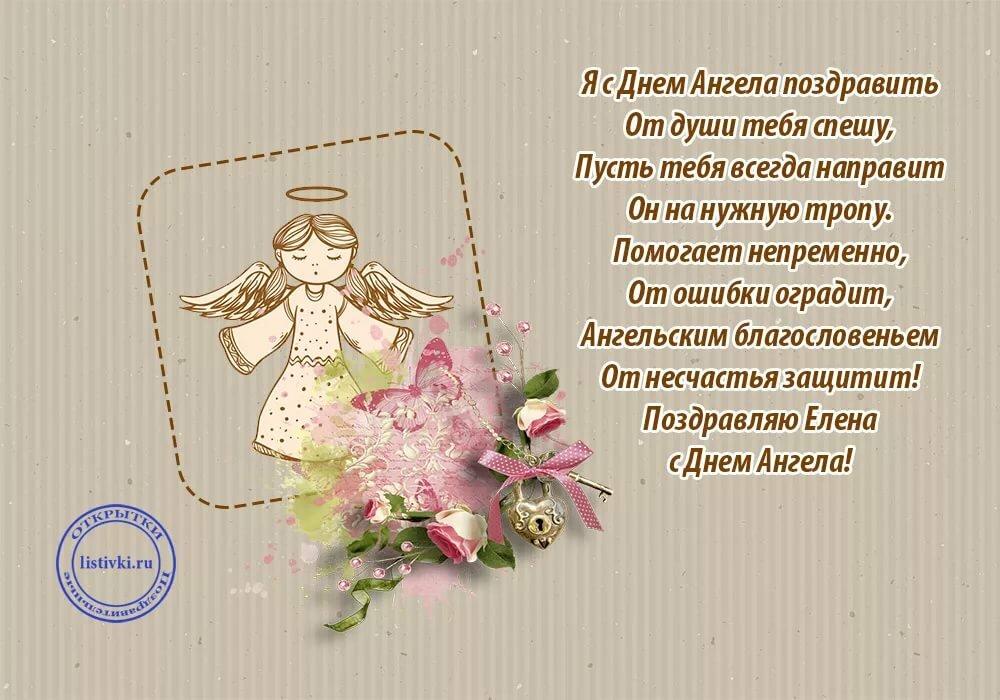 Поздравление с днем ангела елене православное