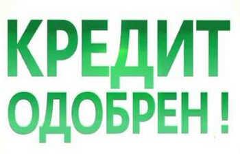 помощь в кредите без предоплат в красноярске идея банк карта кредо условия