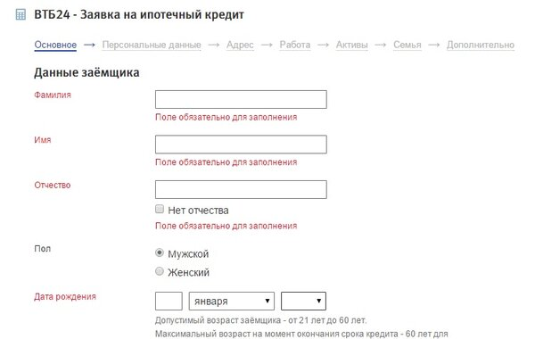 Втб карта онлайн заявка на кредит банк траст кредиты онлайн