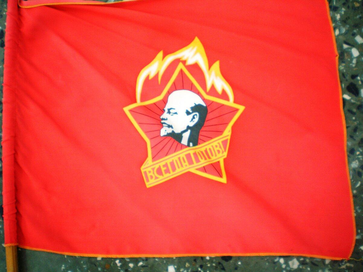Картинка пионерский флаг
