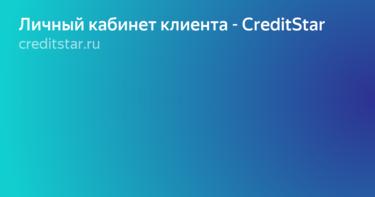 creditstar вход в личный кабинеткак заказать кредитную карту в сбербанк онлайн заявка