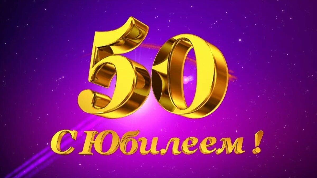Открытка и юбилеем 50 лет гиф