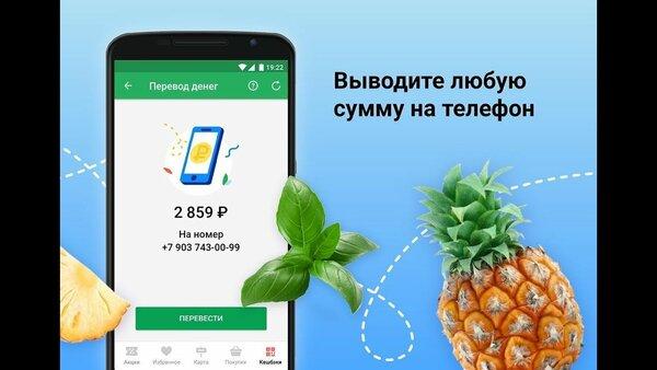 деньги на телефон бесплатно за регистрацию номера как получить деньги через сбербанк онлайн если пришла смс с кодом