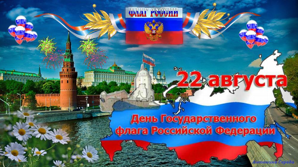 раз красивые открытки с днем флага россии многих профессий