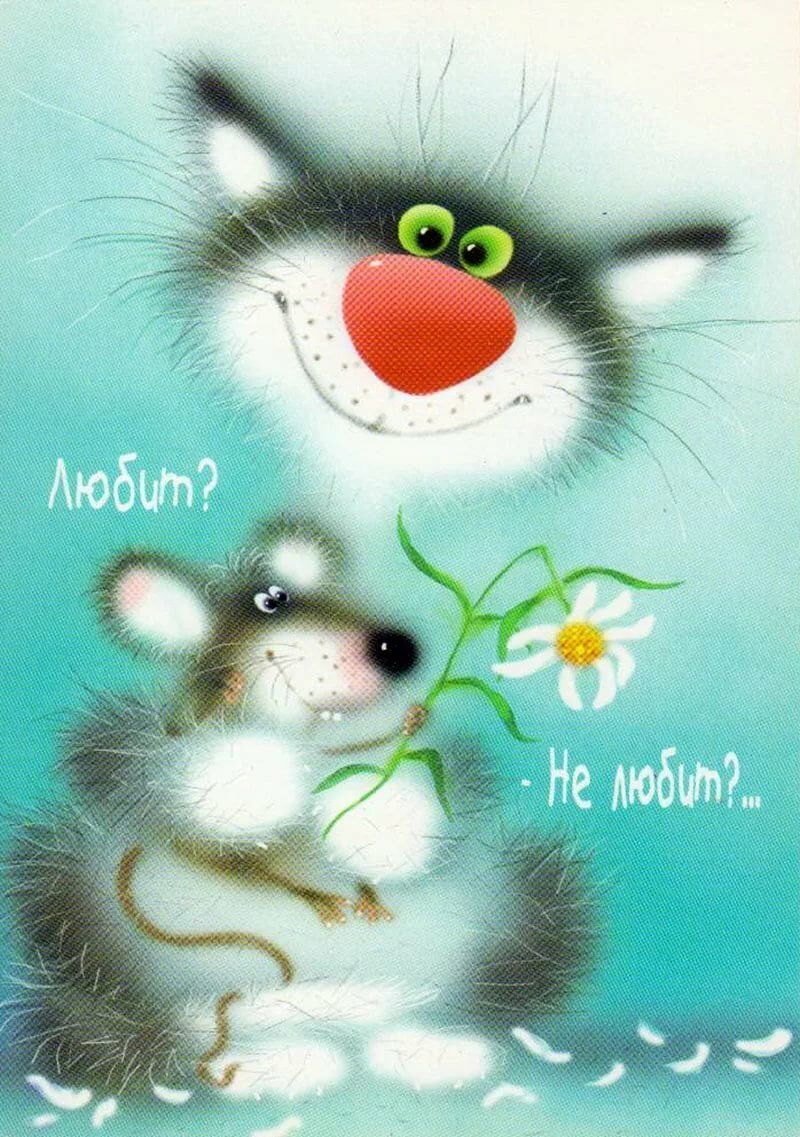 картинки и открытки ты моя мышка буквы