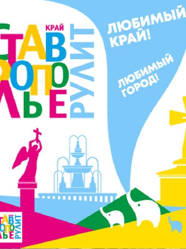 Картинки к дню города ставрополя, спасибо всей души