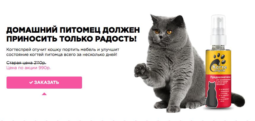 Когтеспрей - уникальный спрей для кошек в Смоленске