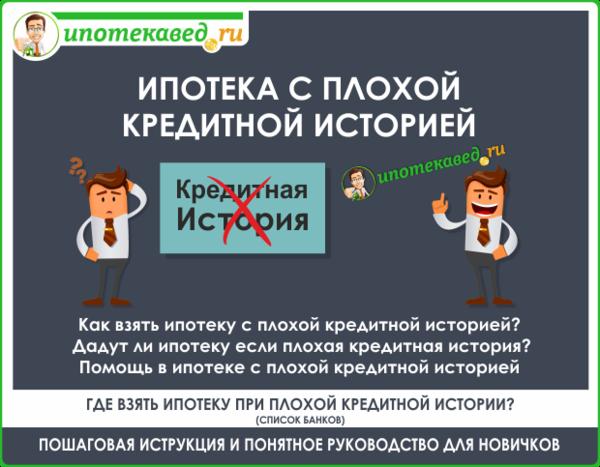 Кредиты с плохой кредитной историей и с текущими просрочками новосибирск