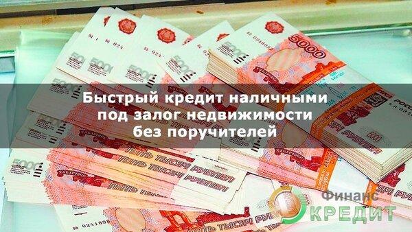 Потребительский кредит в левобережном банке калькулятор