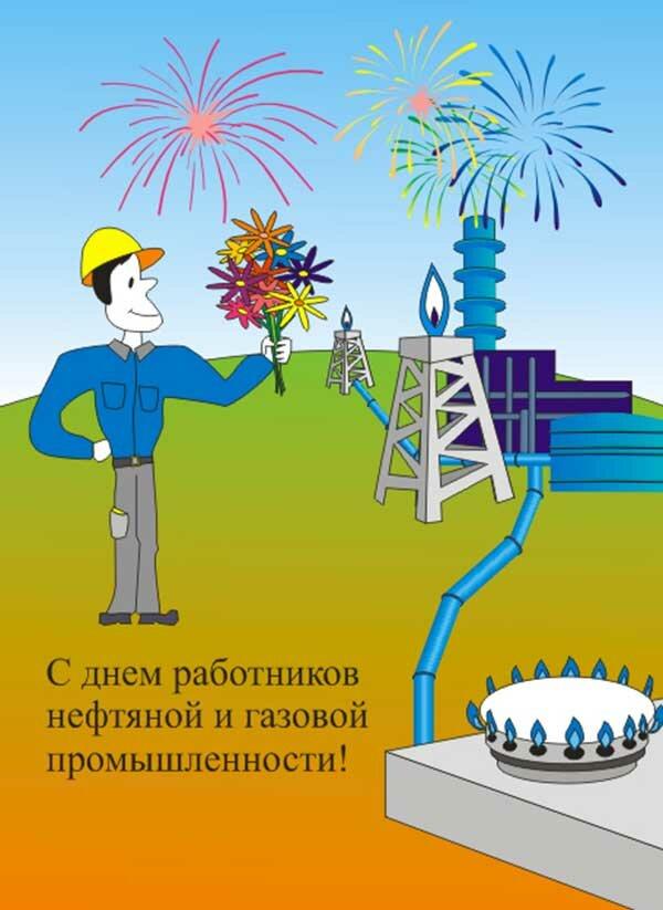 Картинки, открытки для поздравлений к дню газовика