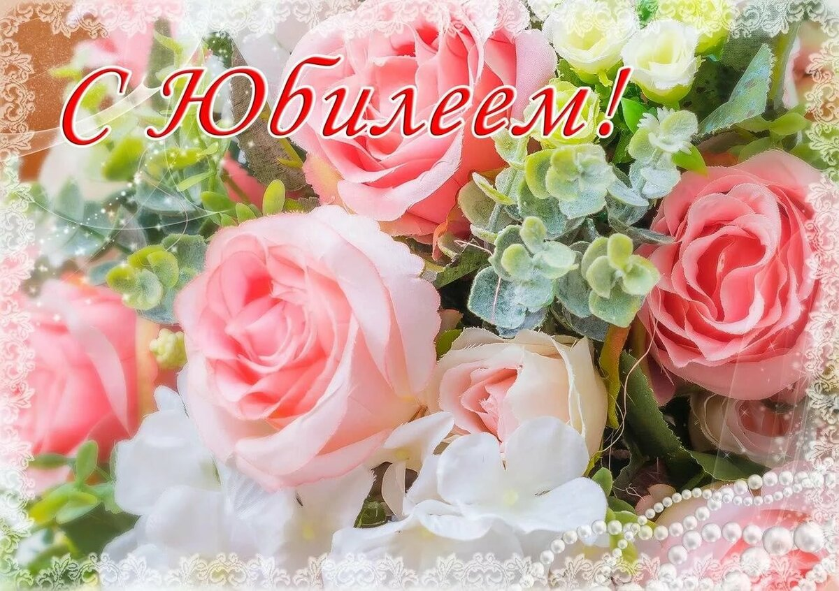 Картинка с юбилеем цветы, безопасности