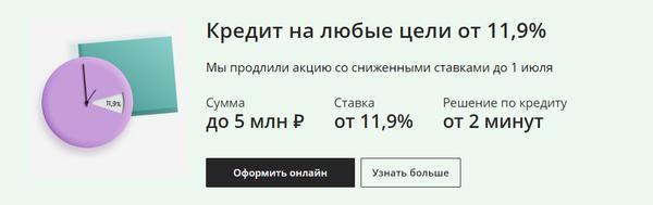 Рассчитать процент по кредиту онлайн кредит приватбанк как получить
