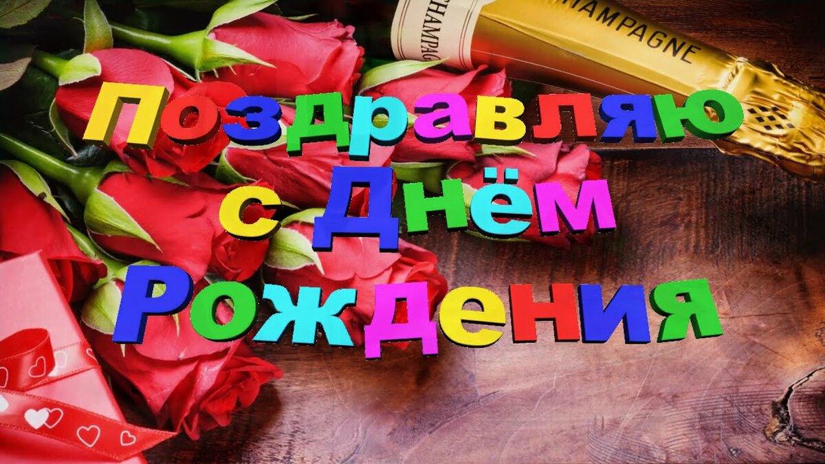 С днем рождения картинки девушке красивые прикольные картинки