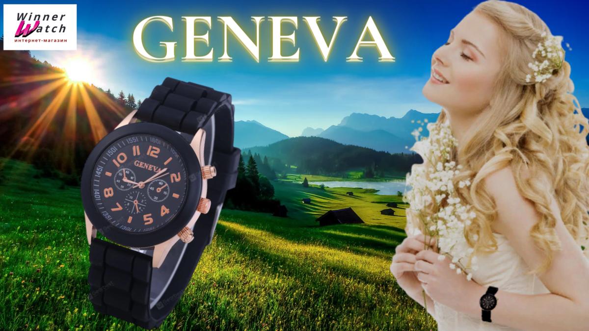Женские часы Женева Черные-100% швейцарское качество Купить в один клик - winnerwatch.ru/products/chasi-geneva-chernie