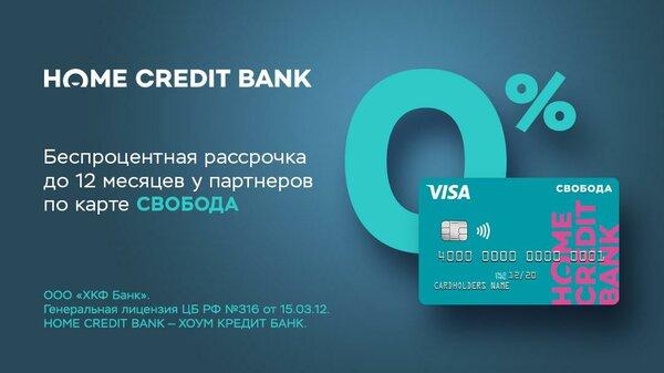 кредитная карта хоум кредит 100 дней