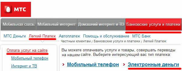 мтс банк телефон кредит наличными