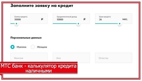 Втб-24 кредит наличными физических лиц калькулятор пермь