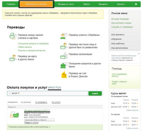 купить телефон в кредит онлайн иркутск