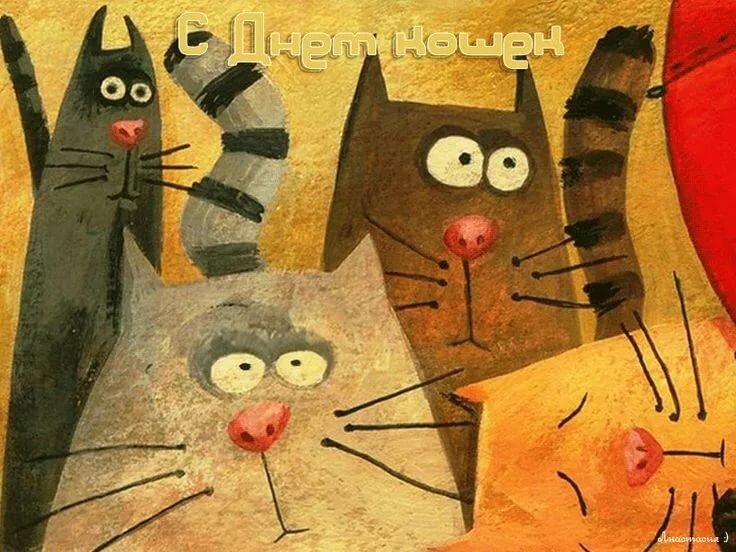 Смешная открытка к дню кошки, прикольная про