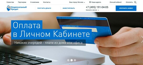 займ на карту без отказа онлайн капуста райфазенк банк бизнес личный кабинет онлайн