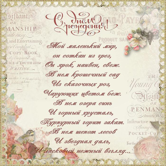 Поздравление с стихах крестнику