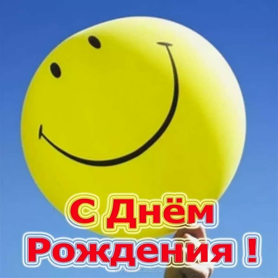 С днем рождения картинки шары мужчине