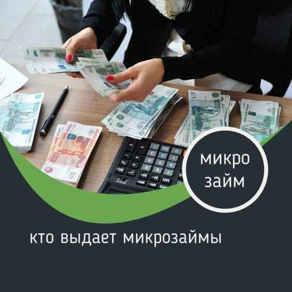 Кредит проблемным заемщикам