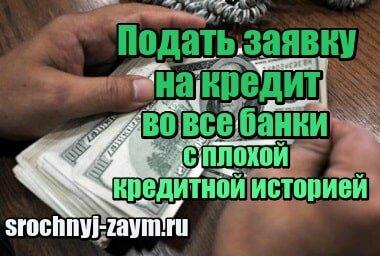 займы без отказа бесплатно займы
