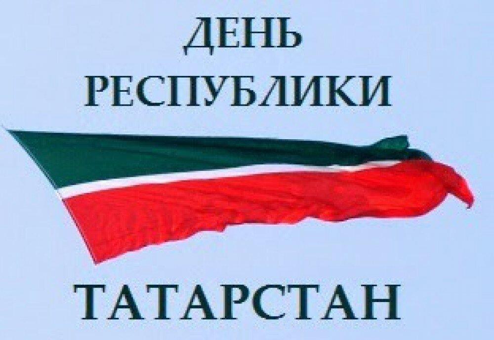 Картинки день республики татарстан 2019