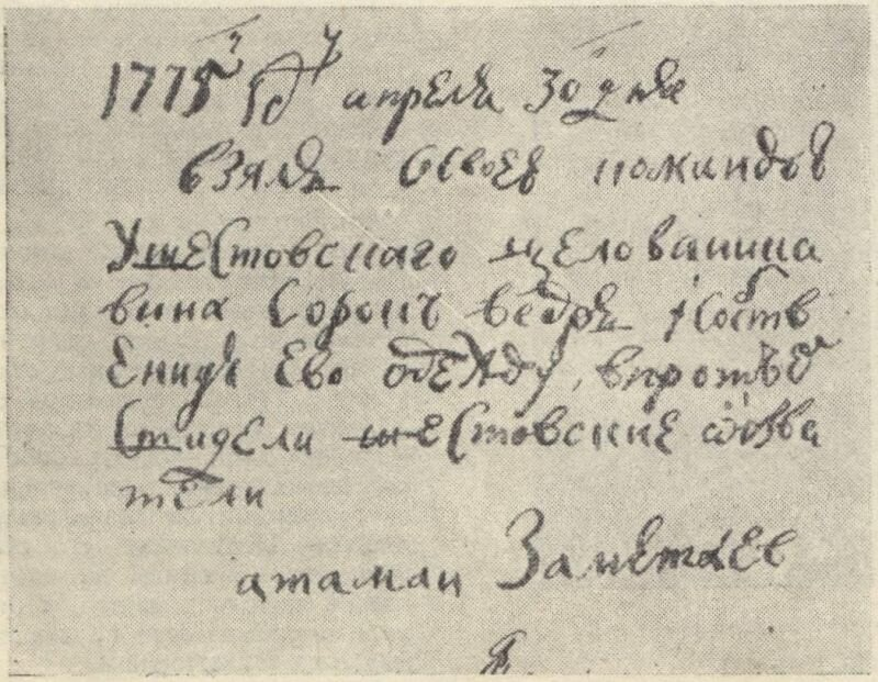 "Александр Марков - Атаман Метёлка (""Уральский следопыт"", № 9, 1970 год)"