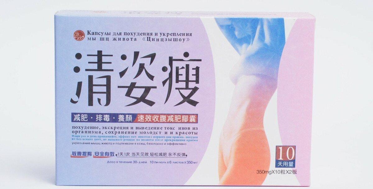 какие хорошие китайские таблетки для похудения
