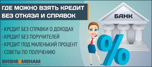 Взять кредит с маленьким процентом в москве как получить ипотеку в украине
