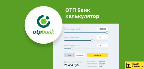 калькулятор севергазбанк потребительского кредита что продать если срочно нужны деньги