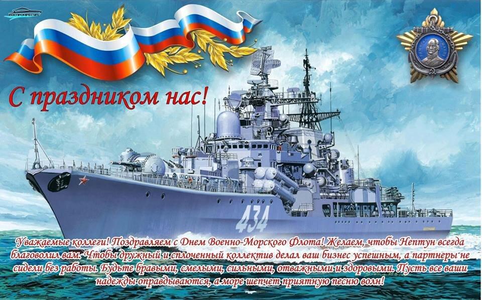 Поздравления на праздник военно-морского флота