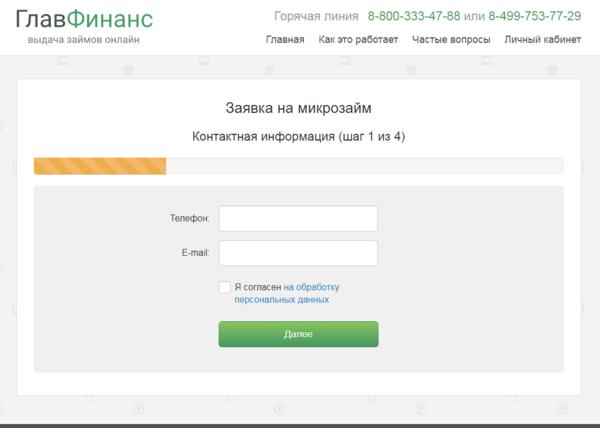 оформить карту хоум кредит онлайн заявка