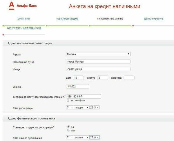 Убрир кредит онлайн заявка