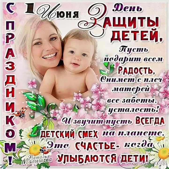 Днем, открытка ко дню защиты детей фото