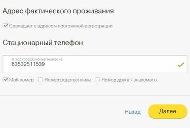 онлайн заявка во все банки на кредит наличными новосибирск
