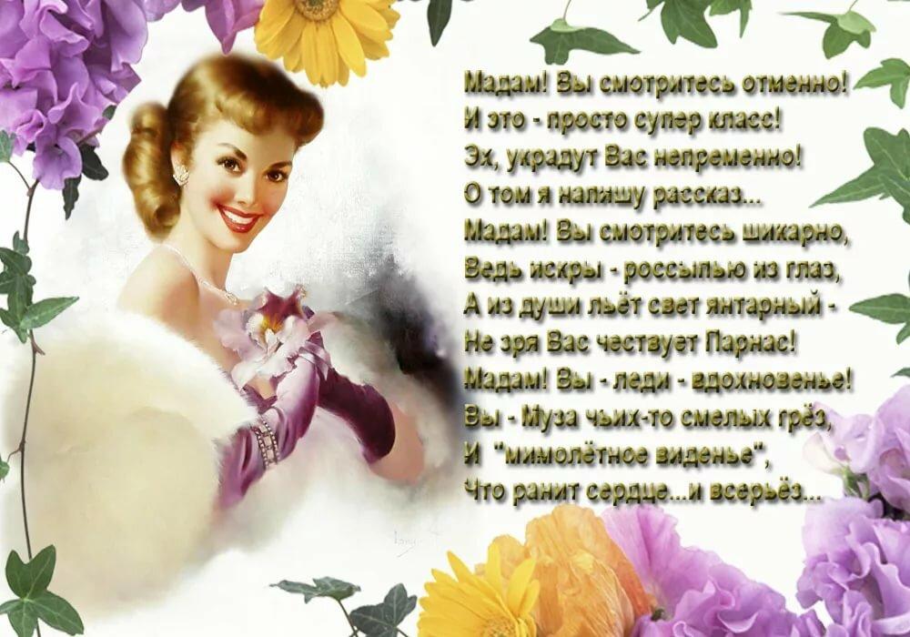 расположения с днем рождения леди стихи картинки именно весной
