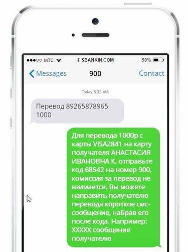 займ на телефон мтс 1000