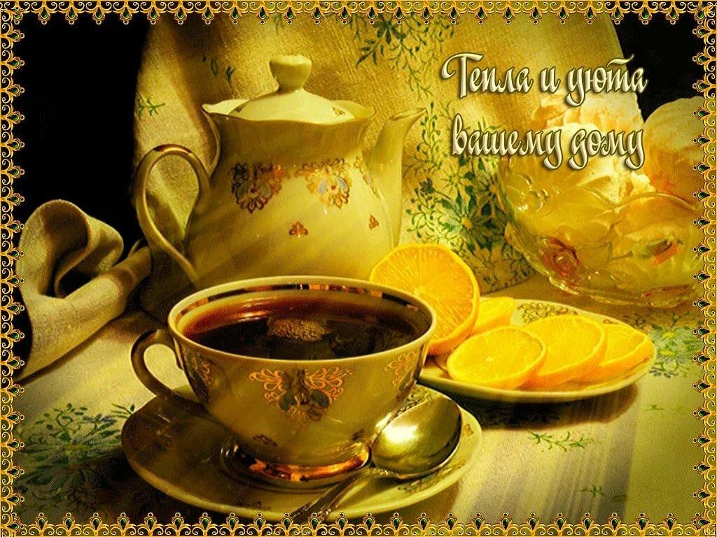 Прекрасного чаепития картинки с надписями