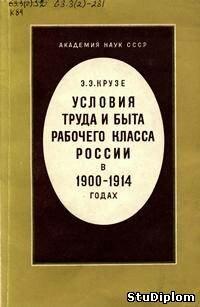 Э. Э. Крузе - Условия труда и быта рабочего класса России в 1900-1914 гг. скачать djvu
