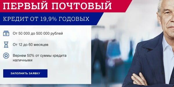 кредит в совкомбанке условия процентная ставка подать заявку на кредит в альфа банк онлайн