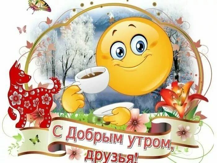 Картинка доброе утро друг, открытки своими руками