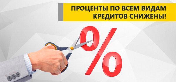 Кредитный процент в банках