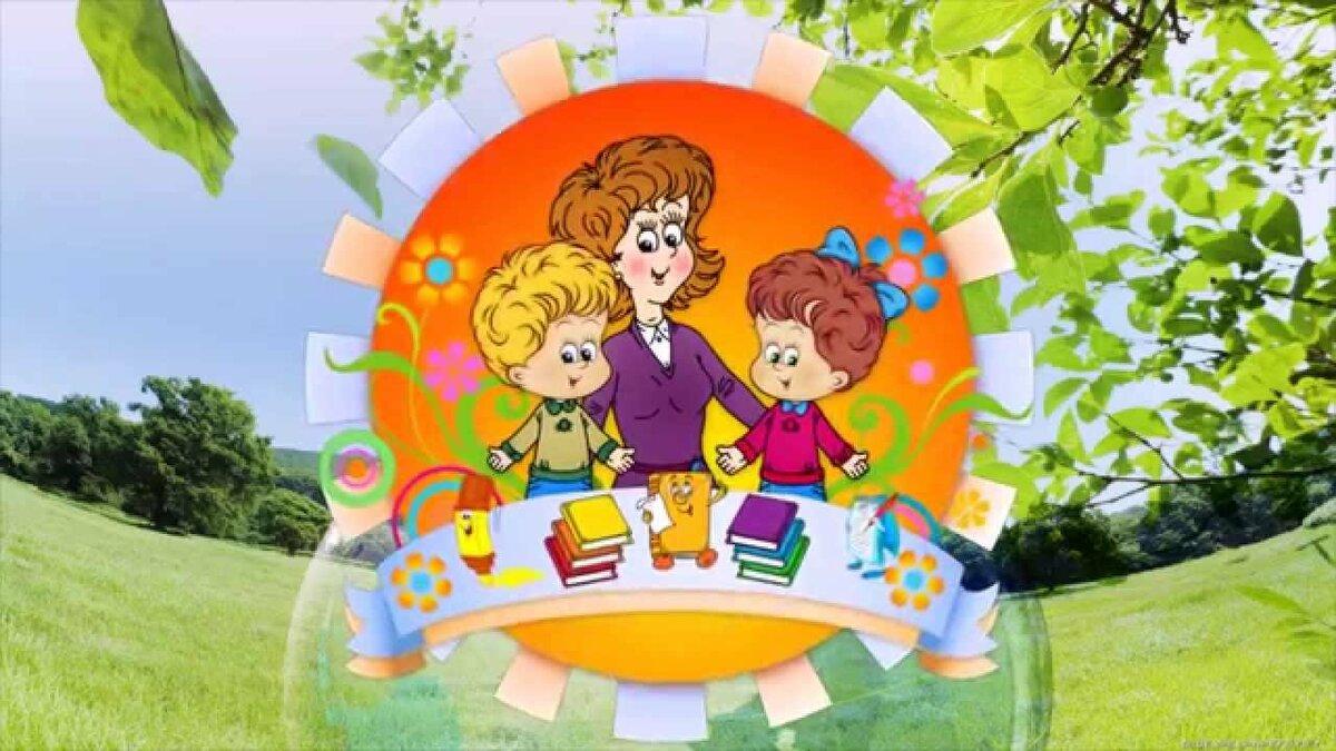 До свидание лето в детском саду картинки