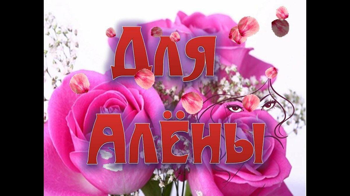 Музыкальные открытки с именем алена