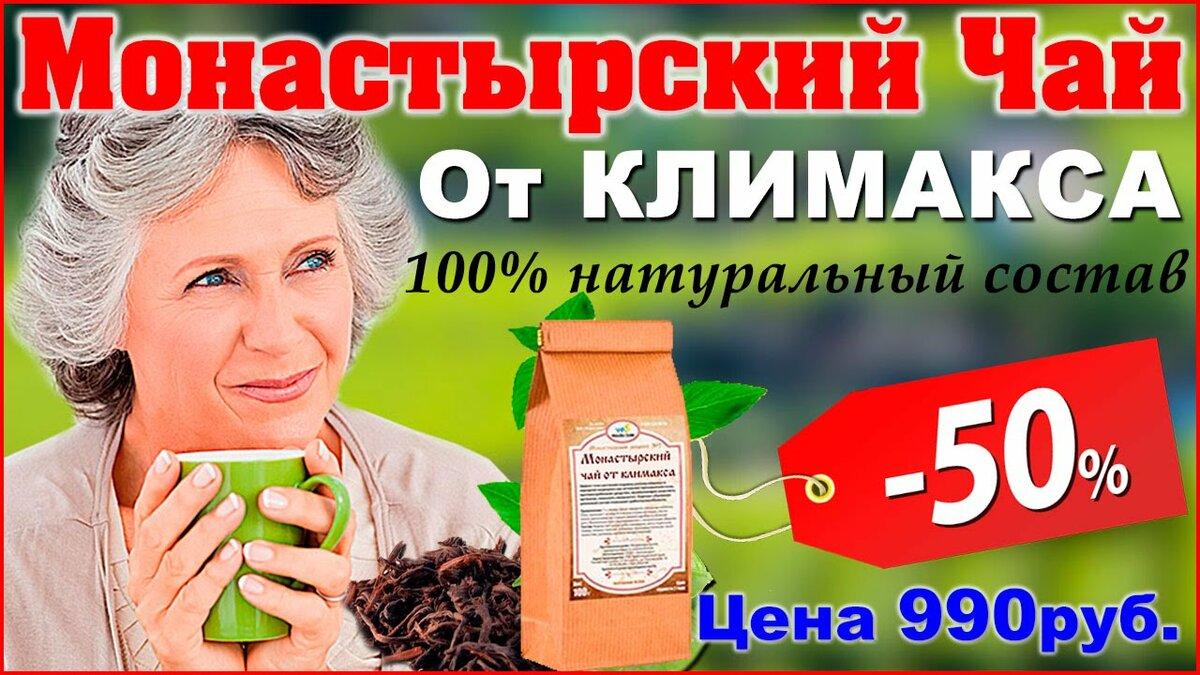 Монастырский чай при климаксе в Чите