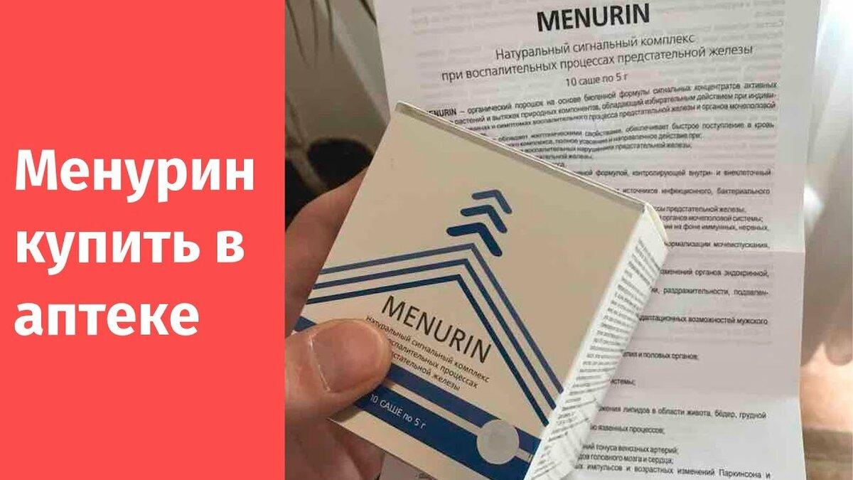Menurin от простатита в Миассе