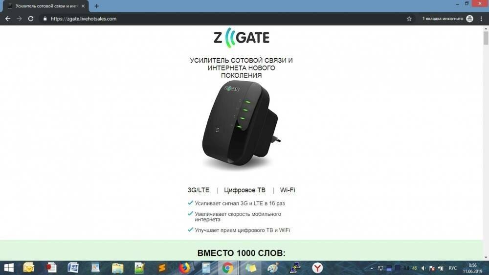 Усилитель сотовой связи и интернета Z-Gate в Тутаеве